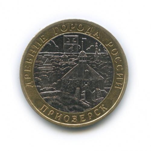 10 рублей — Древние города России - Приозерск 2008 года ММД (Россия)