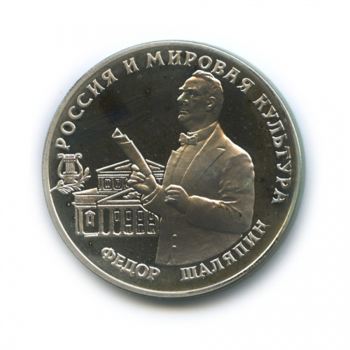 3 рубля - Россия имировая культура - Федор Шаляпин 1993 года (Россия)