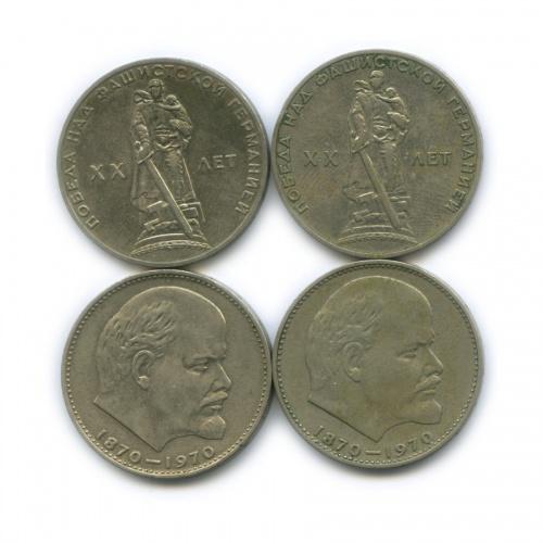 Набор юбилейных монет 1 рубль 1965, 1970 (СССР)