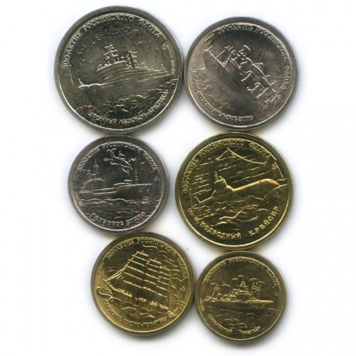 Набор монет - 300-летие Российского флота 1996 года (Россия)