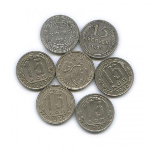 Набор монет 15 копеек (СССР)