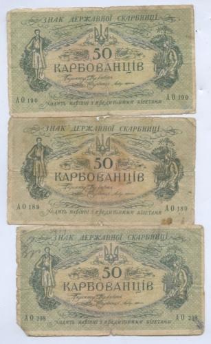 Набор банкнот 50 карбованцев (Украина)