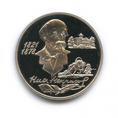 2 рубля — 175 лет содня рождения Николая Алексеевича Некрасова 1996 года (Россия)