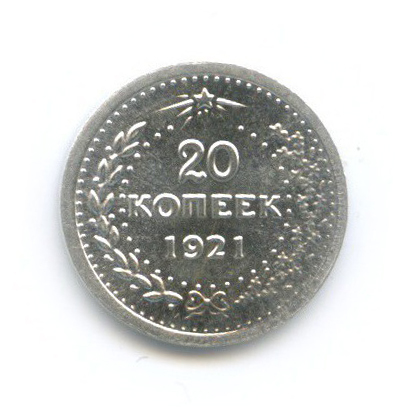 Жетон водочный «20 копеек 1921, СССР» (серебро 999 пробы) 2013 года ОРГ (Россия)