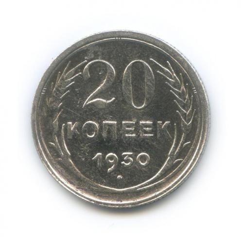20 копеек 1930 года (СССР)