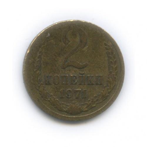 2 копейки 1971 года (СССР)