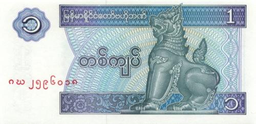 1 кьят (Мьянма)