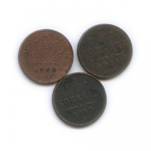 Набор монет 1/2 копейки (Российская Империя)