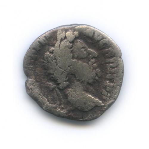 Денарий - Марк Аврелий, Рим