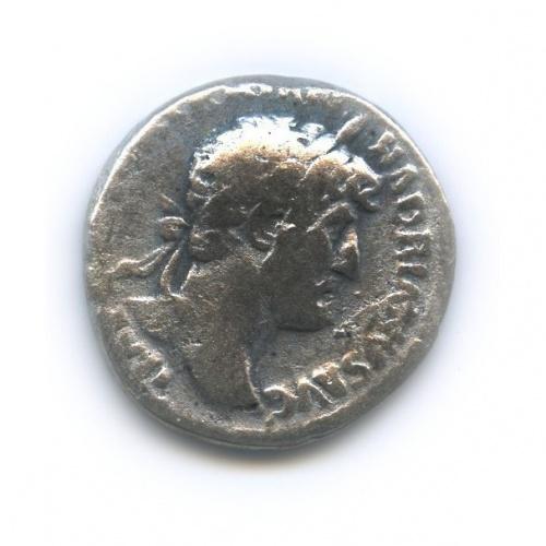 Денарий - Адриан, Рим