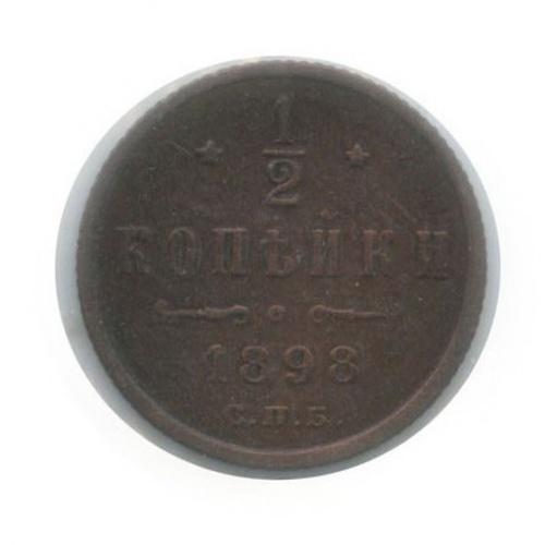 1/2 копейки (вхолдере) 1898 года СПБ (Российская Империя)