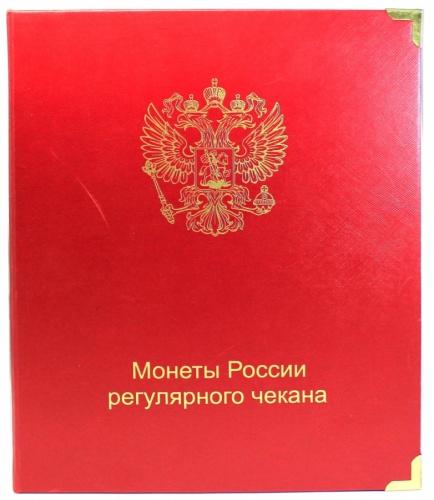Альбом для монет «Монеты России регулярного чекана» (б/у) (Россия)