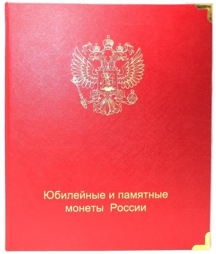 Альбом для монет «Юбилейные ипамятные монеты России» (б/у) (Россия)