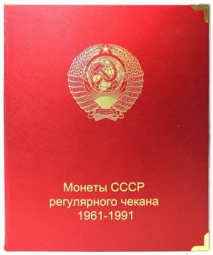 Альбом для монет «Монеты СССР регулярного чекана 1961-1991» (б/у) (Россия)