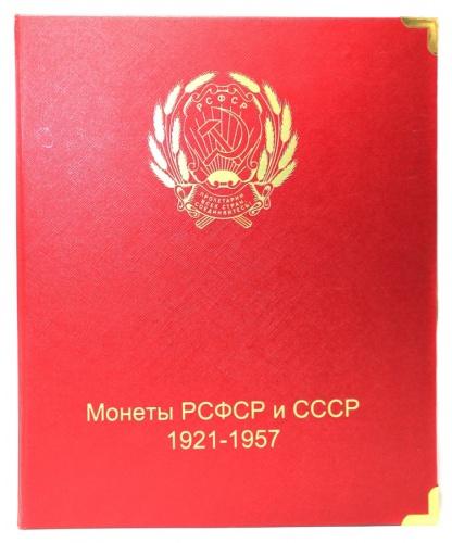 Альбом для монет «Монеты РСФСР иСССР 1921-1957» (б/у) (Россия)