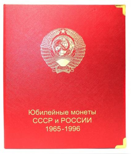 Альбом для монет «Юбилейные монеты СССР иРоссии 1965-1996» (б/у) (Россия)