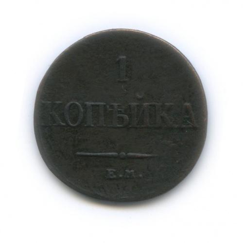 1 копейка (брак заготовки) 1836 года ЕМ ФХ (Российская Империя)