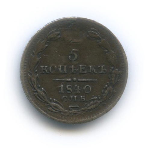 5 копеек 1840 года СПБ НГ (Российская Империя)