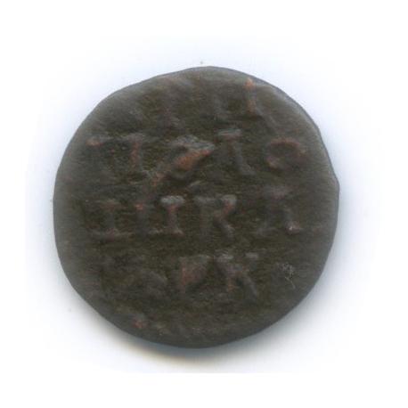 Полушка (1/4 копейки) 1720 года ВРП (Российская Империя)