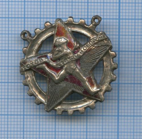 Знак «ГТО» (сталь) (СССР)