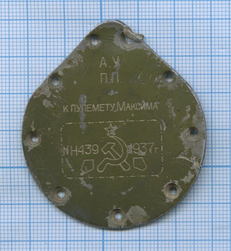 Крышка прицела кпулемету «Максим» 1937 года (СССР)