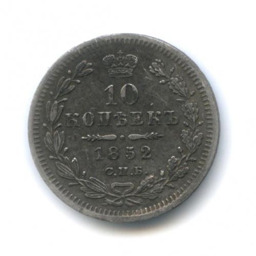 10 копеек (редкая) 1852 года СПБ HI (Российская Империя)