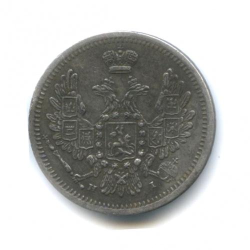 10 копеек 1852 года СПБ HI