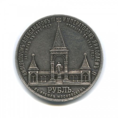 1 рубль - Открытие памятника Александру II, Москва 1898 года АГ