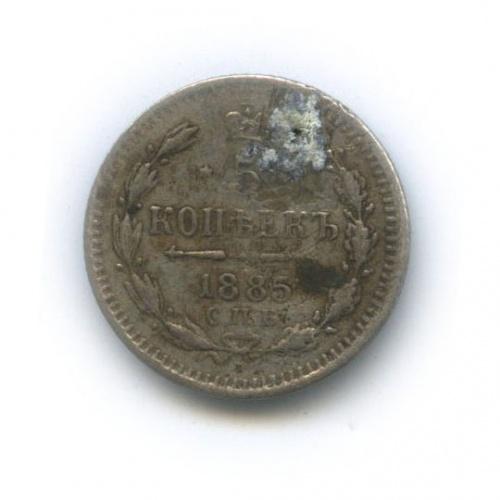 5 копеек (ремонт) 1885 года СПБ АГ (Российская Империя)