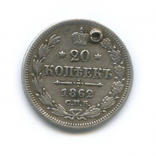 20 копеек 1862 года СПБ МИ (Российская Империя)