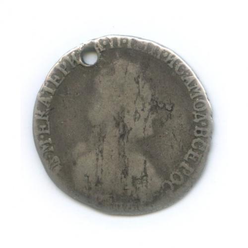 15 копеек - Екатерина II 1783 года СПБ (Российская Империя)