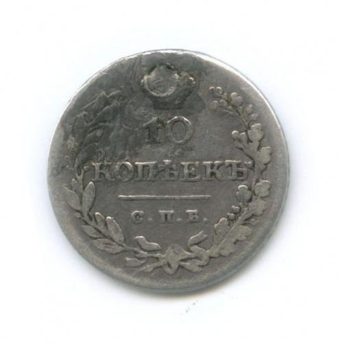 10 копеек (ремонт) 1828 года СПБ НГ (Российская Империя)