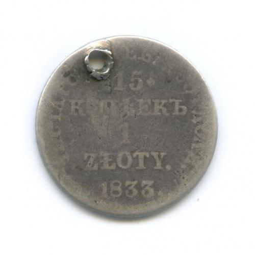15 копеек (1 злотый), Россия для Польши 1833 года (Российская Империя)