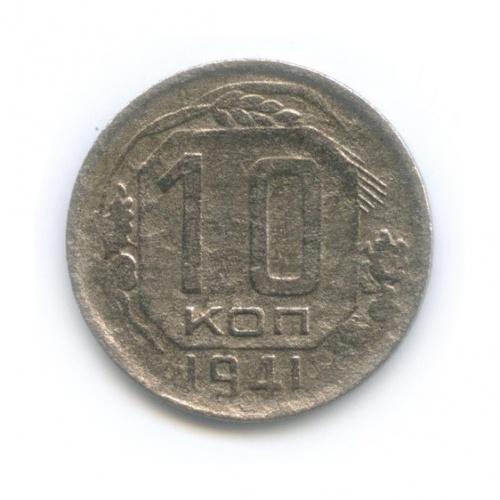 10 копеек 1941 года (СССР)