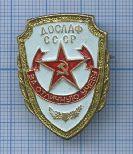 Знак «ДОСААФ СССР - Заотличную учебу» (СССР)