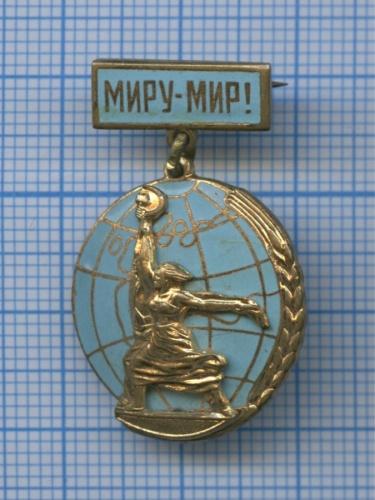 Знак «Миру - мир!» (латунь, накладной элемент) (СССР)