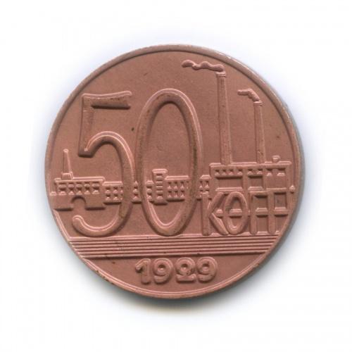 Жетон «50 копеек 1929, СССР» (копия)