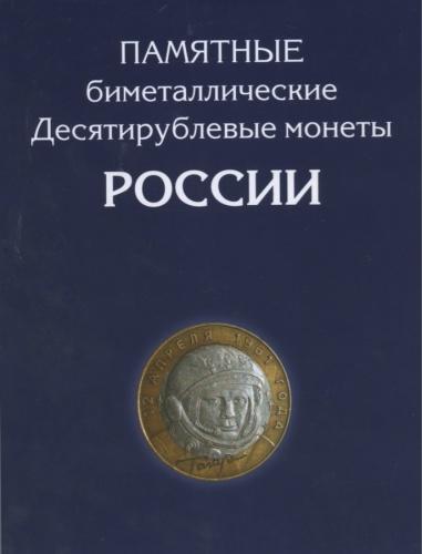 Альбом для монет «Памятные биметаллические 10-рублевые монеты России» (120 ячеек) (Россия)