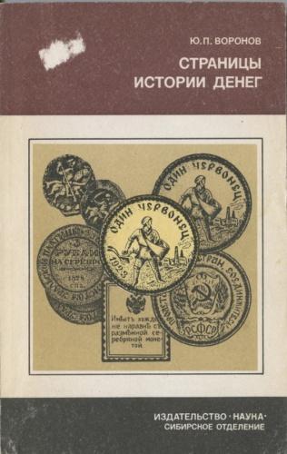 Книга «Страницы истории денег», издательство «Наука», 175 стр. 1986 года (СССР)