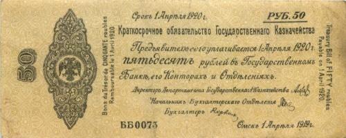 50 рублей (Краткосрочное обязательство Государственного Казначейства, желтая) 1920 года
