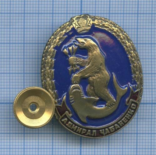 Знак «Адмирал Чабаненко» (Россия)