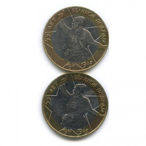 Набор монет 10 рублей — 55-я годовщина Победы вВеликой Отечественной войне 1941-1945 гг 2000 года СПМД, ММД (Россия)