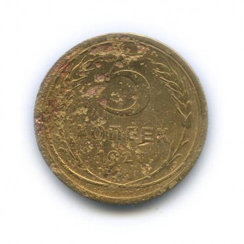 5 копеек 1927 года (СССР)
