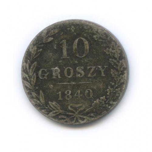 10 грошей, Россия для Польши 1840 года (Российская Империя)