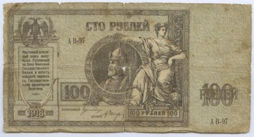 100 рублей (Ростов-на-Дону) 1918 года