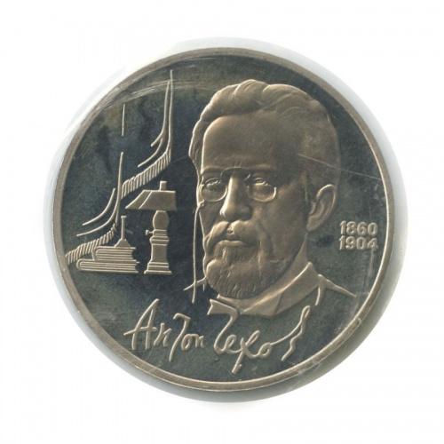 1 рубль — 130 лет содня рождения Антона Павловича Чехова (взапайке) 1990 года (СССР)
