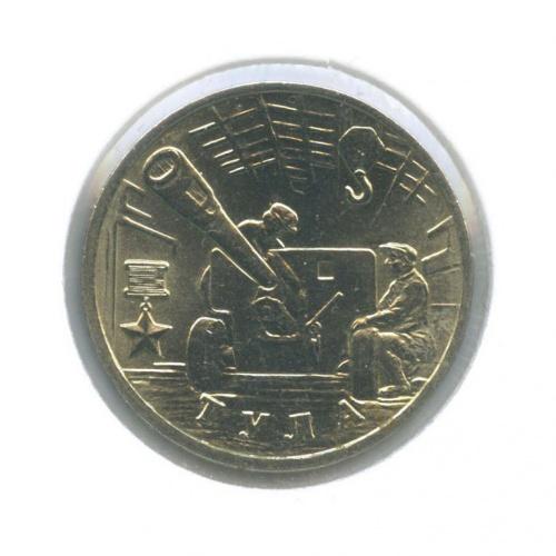 2 рубля — Тула, 55 лет Победы (вхолдере) 2000 года (Россия)