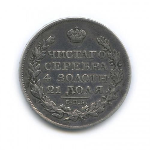 1 рубль 1824 года СПБ ПД (Российская Империя)