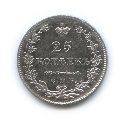 25 копеек 1829 года СПБ НГ (Российская Империя)
