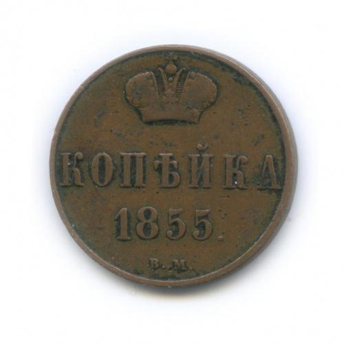 1 копейка 1855 года ВМ (Российская Империя)